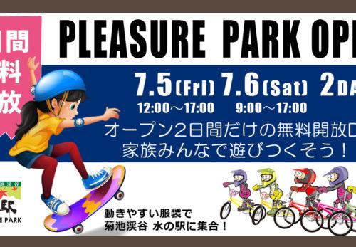 7月5日(金)、6日(土)オープニング無料開放DAY