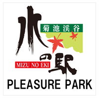 【公式】菊池渓谷 水の駅 プレジャーパーク
